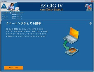 SnapCrab_EZ Gig IV _2015-12-19_7-55-57_No-00