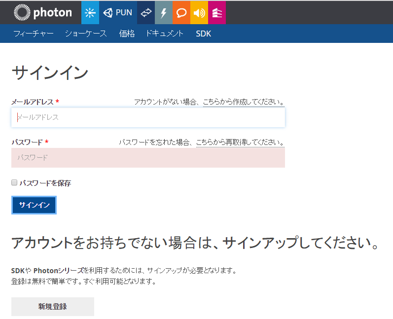 Photon Unity Networking (PUN) をインストールする